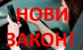 Нове казне