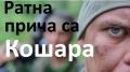 Кошаре